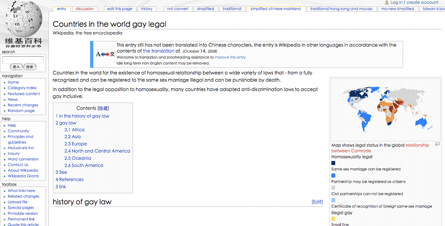 gay_rights_chinese1.png